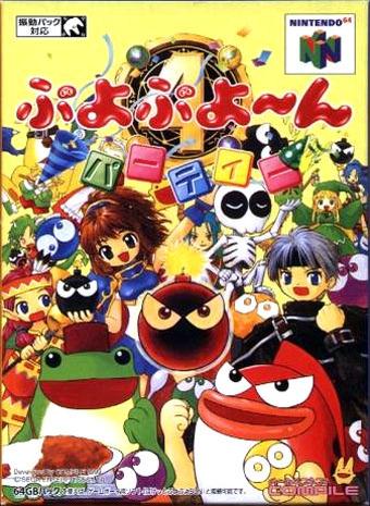 jaquette-puyo-puyo-party-nintendo-64-n64-cover-avant-g.jpg